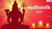 Mahashivratri 2021: महाशिवरात्रि के व्रत में रखें इन बातों का खास ख्याल, जानें भगवान शिव की कृपा पाने के लिए इस दिन क्या करें और क्या नहीं