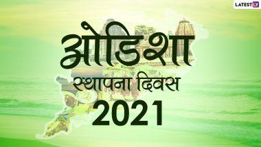 Odisha Formation Day 2021 Wishes: ओडिशा स्थापना दिवस पर इन हिंदी WhatsApp Stickers, Greetings, GIFs, HD Images, Wallpapers के जरिए दें शुभकामनाएं