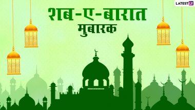 Shab-e-Barat Mubarak 2021 Messages: शब-ए-बारात पर इन हिंदी WhatsApp Stickers, Shayaris, Facebook Greetings, Photo SMS के जरिए दें मुबारकबाद