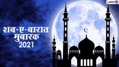 Shab-e-Barat 2021 Wishes & Images: शब-ए-बारात मुबारक! दोस्तों-रिश्तेदारों को भेजें ये हिंदी WhatsApp Stickers, Facebook Greetings, GIFs और वॉलपेपर्स