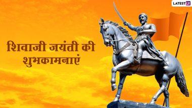 Shiv Jayanti Tithi 2021 Wishes: छत्रपति शिवाजी महाराज जयंती पर इन हिंदी WhatsApp Stickers, Messages, Greetings, GIF Images के जरिए दें शुभकामनाएं