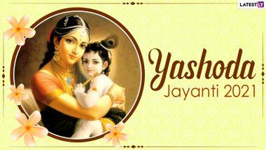 Yashoda Jayanti 2021: यशोदा जयंती आज, जानें मां यशोदा व भगवान श्रीकृष्ण की पूजा विधि, शुभ मुहूर्त और इसका महत्व