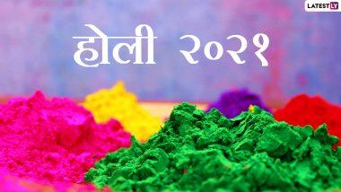 Holi 2021 Date: होली कब है? जानें होलिका दहन का शुभ मुहूर्त, पूजा विधि और रंगों के इस पावन पर्व का महत्व
