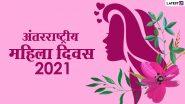 Happy Women's Day 2021: अंतरराष्ट्रीय महिला दिवस पर इन वीरांगनाओं को सलाम