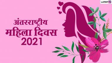 International Women's Day 2021 HD Images: हैप्पी वुमन्स डे! इन आकर्षक WhatsApp Stickers, Facebook Greetings, GIFs, Wallpapers के जरिए करें सेलिब्रेट