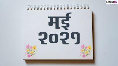May 2021 Festival Calendar: मई में मनाए जाएंगे ईद, अक्षय तृतीया और बुद्ध पूर्णिमा जैसे कई बडे़ पर्व, देखें इस माह के सभी व्रत व त्योहारों की लिस्ट