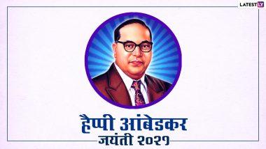 Ambedkar Jayanti Greetings 2021: आंबेडकर जयंती पर ये विशेज WhatsApp Stickers, HD Images, GIF के जरिए भेजकर दें शुभकामनाएं