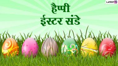 Easter Sunday Messages 2021: ईस्टर संडे पर ये हिंदी मैसेजेस WhatsApp Stickers, Greetings, GIFs और Wallpapers के जरिए दें बधाई