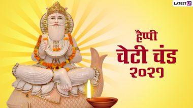 Happy Cheti Chand 2021: चेटी चंड पर ये HD Wallpapers, GIF Greetings भेजकर दें बधाई