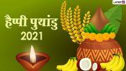 Happy Puthandu Wishes 2021: पुथांडु पर ये विशेज Facebook Greetings, WhatsApp Stickers, GIF के जरिये भेजकर दें बधाई