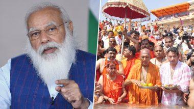Kumbh Mela 2021: कोरोना विस्फोट से पीएम मोदी चिंतित, कुंभ को 'प्रतीकात्मक' रखने की अपील की, स्वामी अवधेशानंद को फोन कर पूछा संतों का हाल