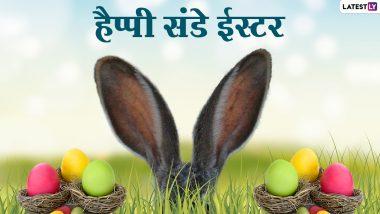 Happy Easter 2021 Greetings: ईस्टर पर ये ग्रीटिंग्स WhatsApp Stickers, SMS, GIF Images के जरिए भेजकर दें बधाई