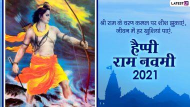 Ram Navami 2021: आज के दिन इन 9 सरल उपायों को अमल में लाएं, आपके जीवन की सारी बाधाएं समाप्त होंगी, मिलेगा श्रीराम का आशीर्वाद! जानें क्या हैं ये 9 उपाय?