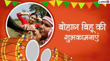 Bohag Bihu Messages 2021: बोहाग बिहू पर ये HD Wallpapers, GIF Greetings भेजकर दें शुभकामनाएं