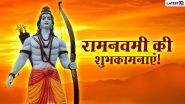 Ram Navami Messages 2021: ये हिंदी मैसेजेस WhatsApp Stickers, Facebook Greetings, और GIF के जरिए भेजकर दें बधाई