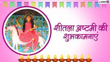 Sheetala Ashtami Messages 2021: शीतला अष्टमी पर ये WhatsApp Stickers, SMS, GIF Images भेजकर दें शुभकामनाएं