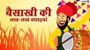 Baisakhi 2021 Messages: बैसाखी की लख-लख बधाइयां! अपनों को भेजें ये हिंदी WhatsApp Stickers, Facebook Greetings, Quotes और GIF Images