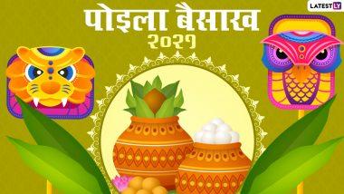 Pohela Boishakh 2021 HD Images: पोइला बैसाख के इन शानदार WhatsApp Status, GIF Greetings, Wallpapers को भेजकर कहें शुभो नोबो बोरसो