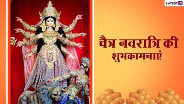 Chaitra Navratri 2021 Messages: चैत्र नवरात्रि के इन भक्तिमय हिंदी WhatsApp Stickers, Facebook Greetings, GIF Images, Quotes के जरिए दें शुभकामनाएं