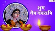Chaitra Navratri 2021 Hindi Wishes: देश में चैत्र नवरात्रि की धूम! अपनों संग शेयर करें ये शानदार WhatsApp Stickers, GIF Greetings, Messages और HD Images