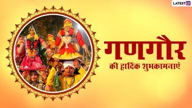 Gangaur Teej Wishes 2021: गणगौर तीज पर ये विशेज WhatsApp Messages, Quotes, HD Images के जरिए भेजकर दें बधाई