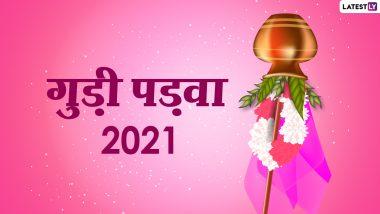 Gudi Padwa 2021: गुड़ी पड़वा के दिन इन चीजों की खरीदारी हो सकती है शुभकारी, जानें क्या खरीदें