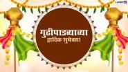 Gudi Padwa 2021 Wishes in Marathi: गुड़ी पड़वा पर ये मराठी विशेज Facebook Greetings, WhatsApp Stickers, GIF के जरिये भेजकर दें बधाई