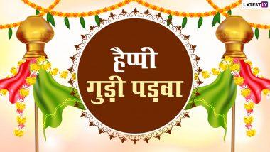 Happy Gudi Padwa 2021 Wishes: हैप्पी गुड़ी पड़वा! अपनों संग शेयर करें ये प्यारे हिंदी WhatsApp Stickers, Facebook Messages और GIF Greetings