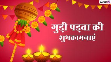 Gudi Padwa 2021 Messages: गुड़ी पड़वा पर इन हिंदी WhatsApp Status, Facebook Greetings, Quotes, HD Images के जरिए दें नव वर्ष की शुभकामनाएं
