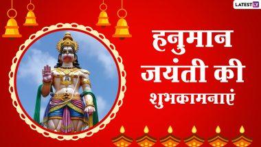 Hanuman Jayanti 2021 Hindi Wishes: हनुमान जयंती की इन भक्तिमय WhatsApp Stickers, Facebook Messages, GIF Greetings, Quotes के जरिए दें शुभकामनाएं