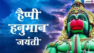 Happy Hanuman Jayanti 2021 Messages: हैप्पी हनुमान जयंती! प्रियजनों को भेजें ये हिंदी Quotes, WhatsApp Wishes, Facebook Greetings और GIF Images