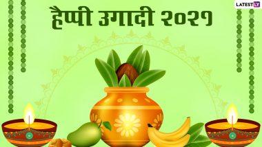 Happy Ugadi Wishes 2021: हैप्पी उगादी! तेलुगु न्यू ईयर पर अपनों संग शेयर करें ये आकर्षक HD Images, WhatsApp Stickers, GIF Greetings और Wallpapers
