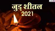Jur Sital 2021 HD Images: जुड़ शीतल यानी मैथिली नव वर्ष की बधाई देने के लिए भेजें ये WhatsApp Stickers, Facebook Greetings, GIFs और Wallpapers