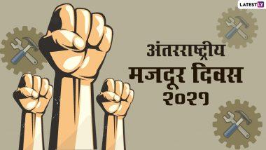 International Workers' Day 2021 HD Images: मजदूर दिवस पर अपने श्रमिक साथियों संग शेयर करें ये WhatsApp Stickers, Facebook Greetings और Wallpapers