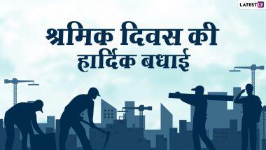 International Workers' Day 2021 Wishes: श्रमिक दिवस की हार्दिक बधाई! शेयर करें ये हिंदी Quotes, Facebook Messages, WhatsApp Stickers और GIF Images