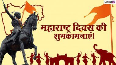 Maharashtra Day 2021 Messages: महाराष्ट्र स्थापना दिवस की इन हिंदी WhatsApp Stickers, Facebook Greetings, GIF Images के जरिए दें प्रियजनों को शुभकामनाएं