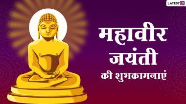 Mahavir Jayanti 2021 Wishes: महावीर जयंती पर अपनों संग इन हिंदी WhatsApp Stickers, Quotes, Facebook Messages, GIF Images को शेयर कर दें शुभकामनाएं