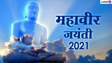 Happy Mahavir Jayanti 2021 HD Images: महावीर जयंती के इन मनमोहक WhatsApp Stickers, Facebook Greetings. GIF Wishes, Photos के जरिए दें बधाई