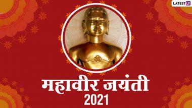 Mahavir Jayanti 2021: कब है महावीर जयंती और कैसे मनाते हैं? जानें महावीर जी के 5 अनमोल सिद्धांत
