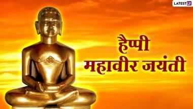 Mahavir Jayanti 2021 Messages: हैप्पी महावीर जयंती! दोस्तों-रिश्तेदारों को भेजें ये हिंदी WhatsApp Wishes, Facebook Greetings, GIFs और Wallpapers