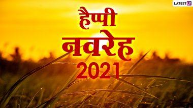 Happy Navreh 2021: नवरेह पर ये HD Wallpapers, GIF Greetings भेजकर दें बधाई