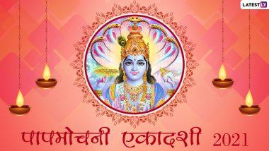 Papmochani Ekadashi 2021: पापमोचनी एकादशी है आज, जानें इसका महत्व और पूजा विधि