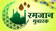 Ramzan Mubarak 2021 Hindi Wishes: माह-ए-रमजान की मुबारकबाद देने के लिए शेयर करें ये Shayaris, WhatsApp Messages और Facebook Greetings
