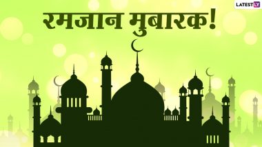Ramzan Mubarak 2021 Messages: अपनों से कहें रमजान मुबारक! भेजें ये हिंदी Quotes, WhatsApp Stickers, GIF Greetings, Wishes और Photo SMS
