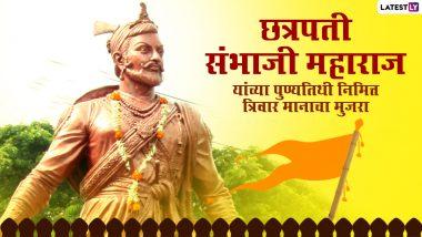 Sambhaji Maharaj Punyatithi 2021 HD Images: छत्रपति संभाजी महाराज की पुण्यतिथि पर इन मराठी WhatsApp Stickers, Messages, Wallpapers के जरिए करें उन्हें याद