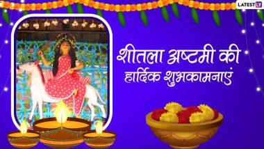 Sheetala Ashtami 2021: कब है शीतला अष्टमी? जानें देवी को क्यों चढ़ता है बासी खाना? क्या है पूजा विधि, महत्व, मुहूर्त एवं व्रत कथा?
