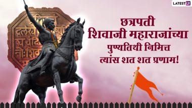 Chhatrapati Shivaji Maharaj Punyatithi 2021 Messages: छत्रपति शिवाजी महाराज की पुण्यतिथि पर इन मराठी WhatsApp Stikckers, Quotes, HD Images के जरिए करें उन्हें याद
