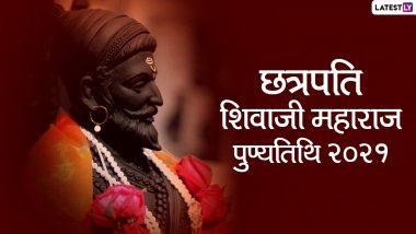 Chhatrapati Shivaji Maharaj Punyatithi 2021 Quotes: छत्रपति शिवाजी महाराज की 341वीं पुण्यतिथि, अपनों के साथ शेयर करें उनके ये महान प्रेरणादायी विचार