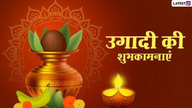 Happy Ugadi Messages 2021: उगादी के इन शानदार हिंदी WhatsApp Stickers, Facebook Greetings, GIF Images के जरिए दें तेलुगु नव वर्ष की शुभकामनाएं