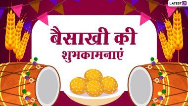 Baisakhi 2021 Hindi Wishes: बैसाखी पर अपनों संग इन शानदार Quotes, WhatsApp Stickers, Facebook Messages, GIF Greetings को शेयर कर दें शुभकामनाएं